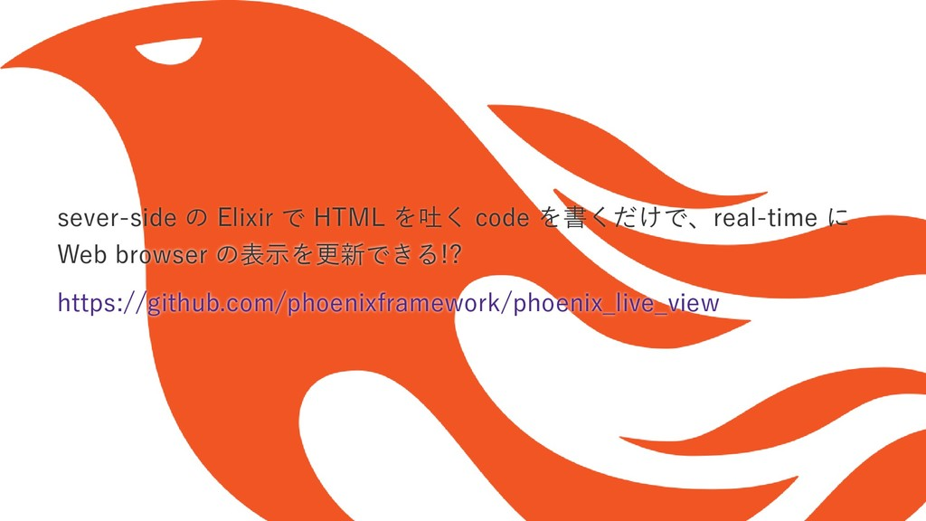 sever-side の Elixir で HTML を吐く code を書くだけで、real...