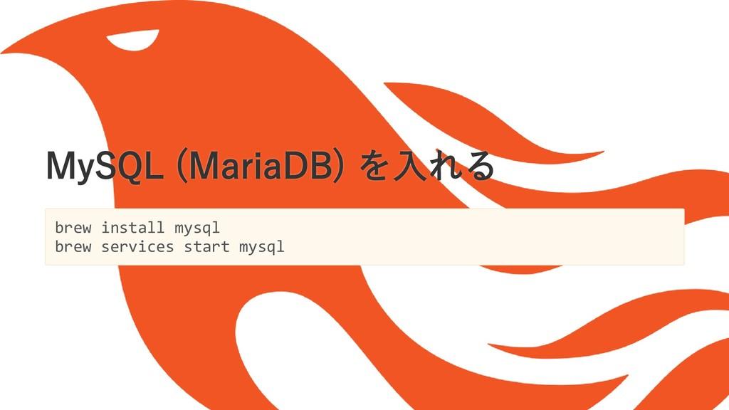 MySQL (MariaDB) を⼊れる MySQL (MariaDB) を⼊れる brew ...
