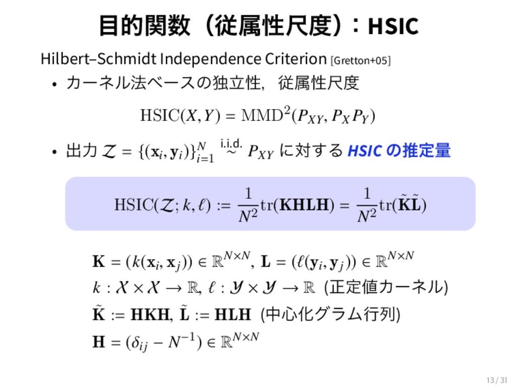 తؔʢैଐੑईʣ ɿHSIC Hilbert–Schmidt Independence ...