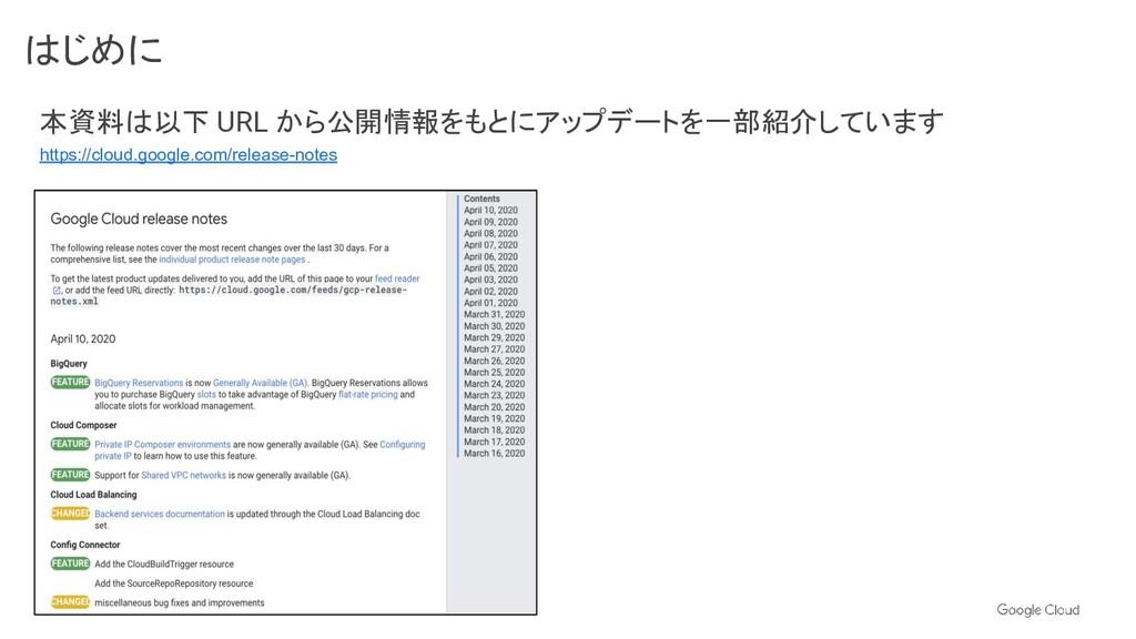 Proprietary + Confidential はじめに 本資料は以下 URL から公開...