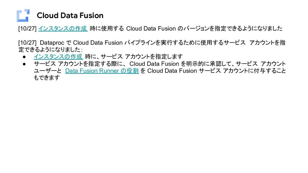 Cloud Data Fusion [10/27] インスタンスの作成 時に使用する Clou...