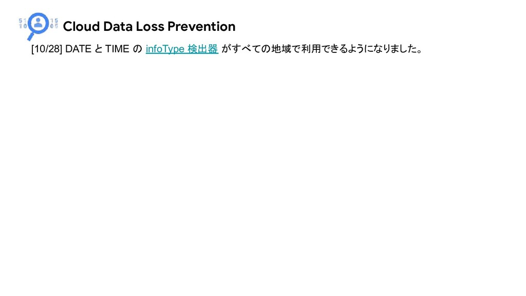 Cloud Data Loss Prevention [10/28] DATE と TIME ...