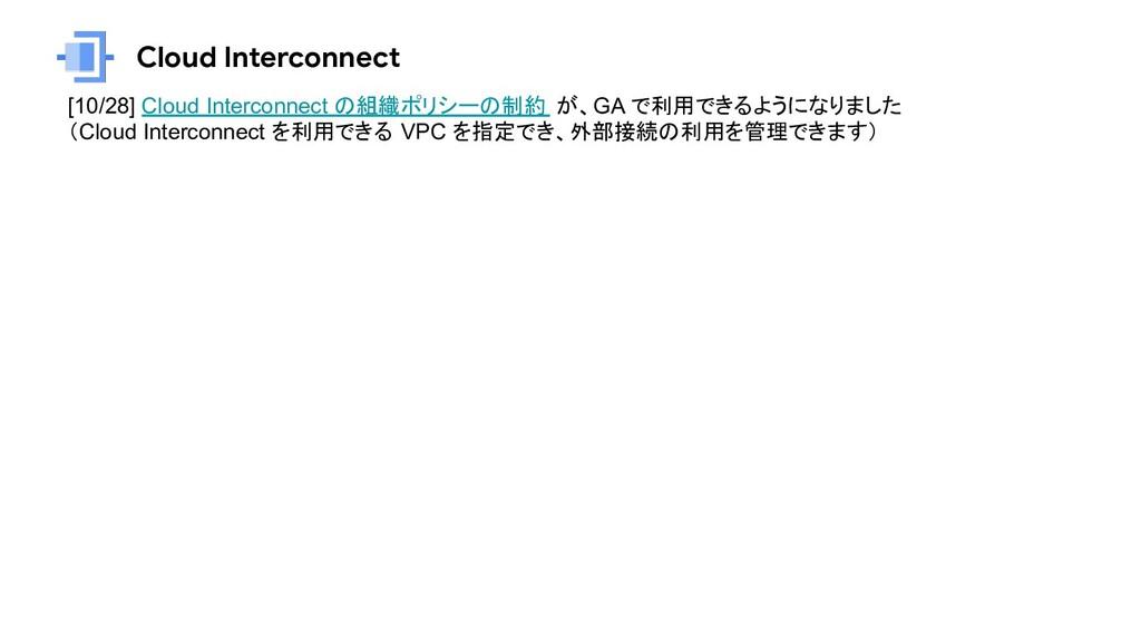 Cloud Interconnect [10/28] Cloud Interconnect の...