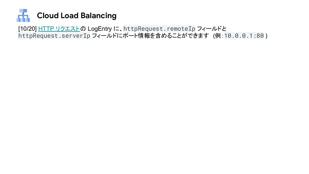 Cloud Load Balancing [10/20] HTTP リクエストの LogEnt...