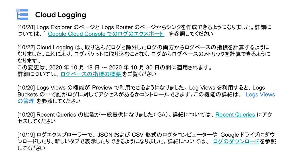 Cloud Logging [10/28] Logs Explorer のページと Logs ...