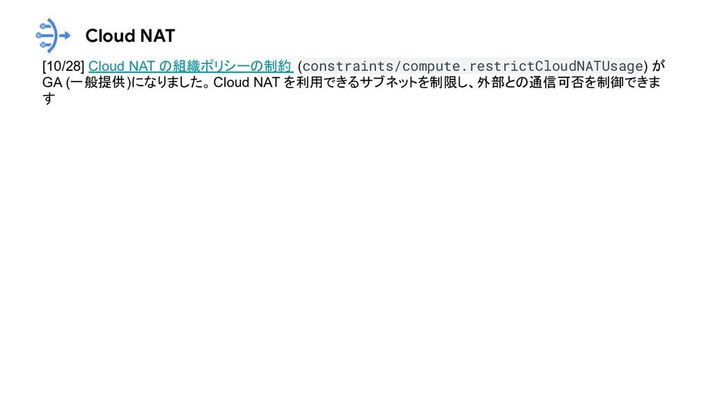 Cloud NAT [10/28] Cloud NAT の組織ポリシーの制約 (constra...