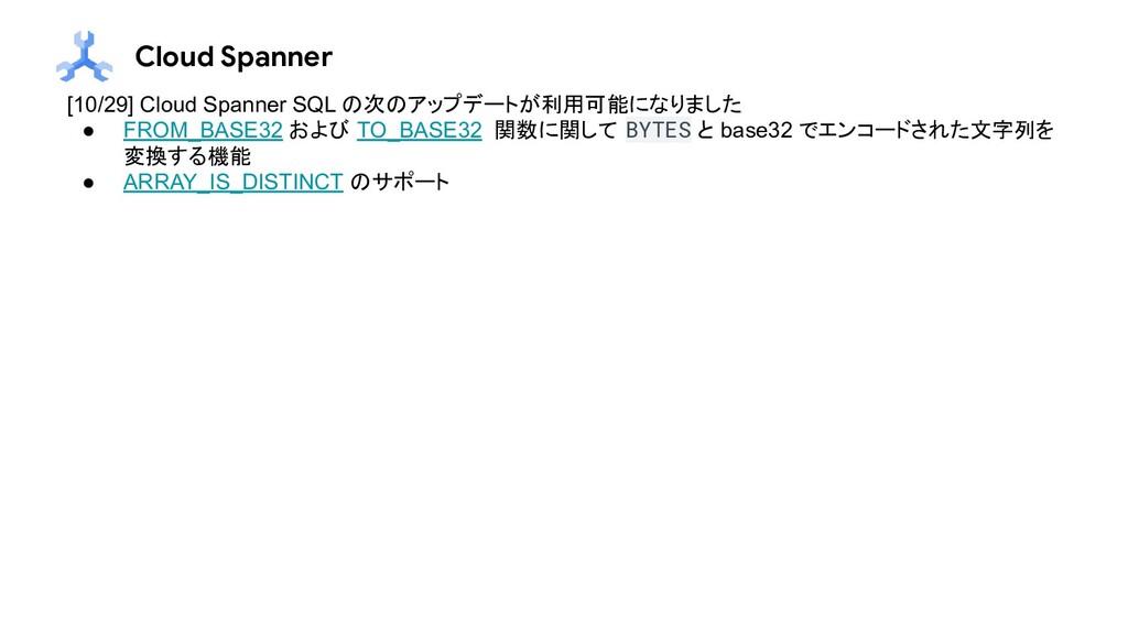 Cloud Spanner [10/29] Cloud Spanner SQL の次のアップデ...