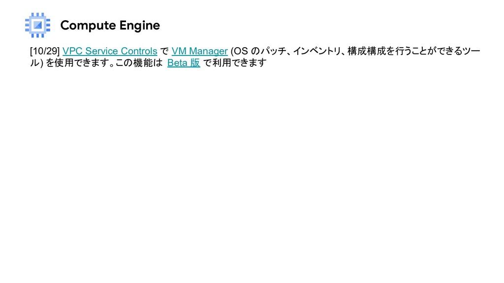 Compute Engine [10/29] VPC Service Controls で V...