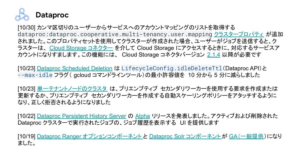 Dataproc [10/30] カンマ区切りのユーザーからサービスへのアカウントマッピングの...