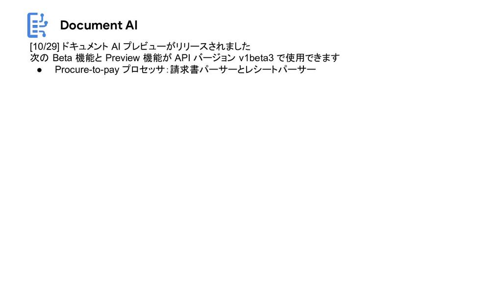 Document AI [10/29] ドキュメント AI プレビューがリリースされました 次...