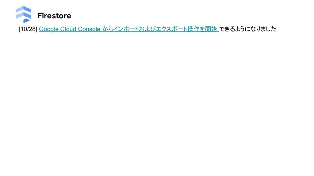 Firestore [10/28] Google Cloud Console からインポートお...