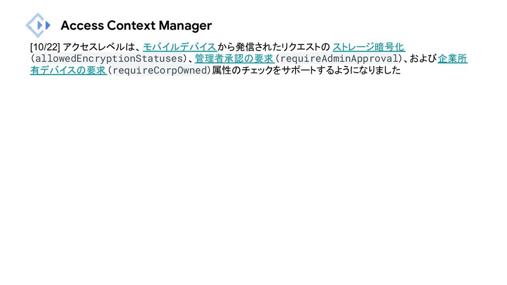 Access Context Manager [10/22] アクセスレベルは、モバイルデバイ...