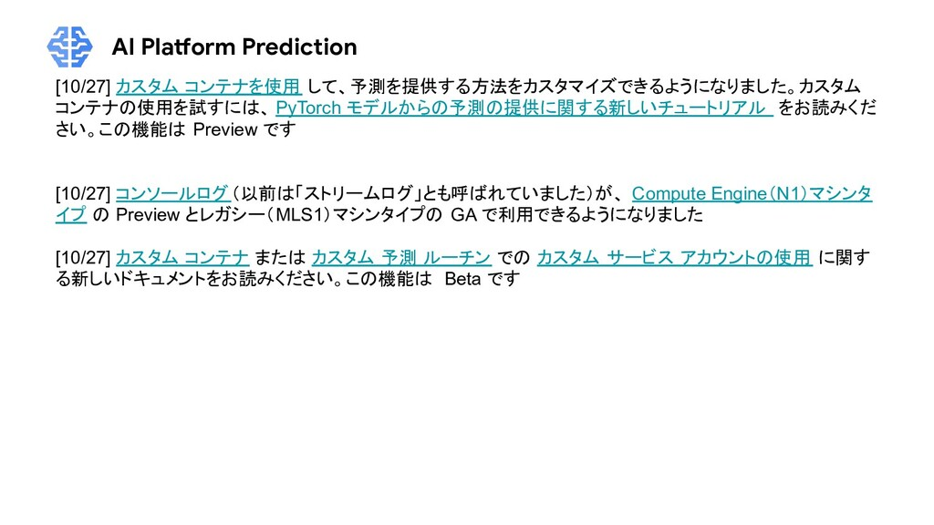 AI Platform Prediction [10/27] カスタム コンテナを使用 して、...