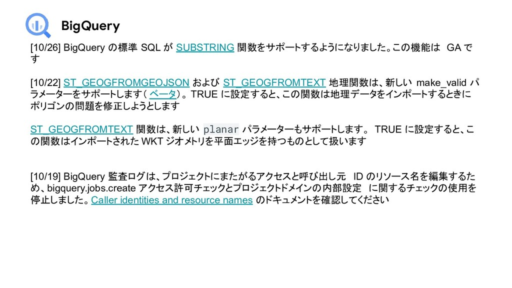BigQuery [10/26] BigQuery の標準 SQL が SUBSTRING 関...