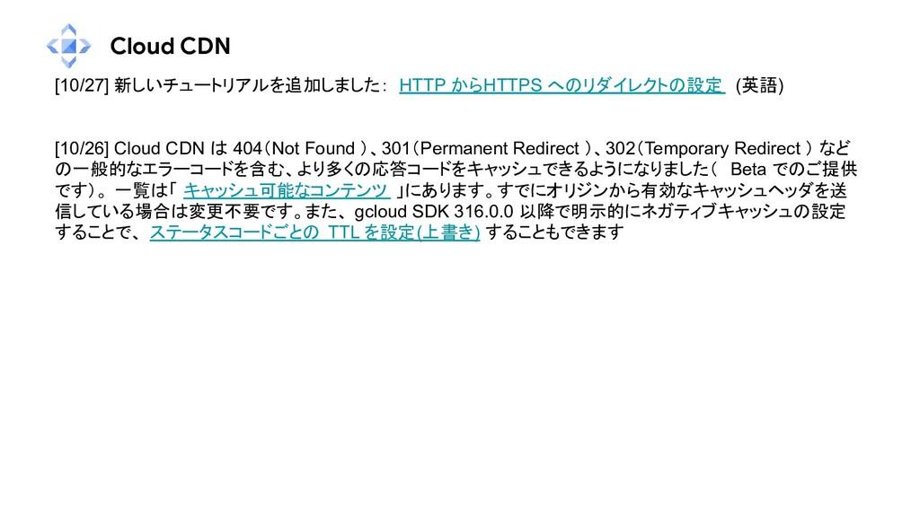 Cloud CDN [10/27] 新しいチュートリアルを追加しました: HTTP からHTT...