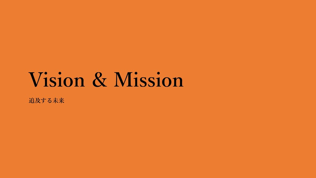 Vision & Mission 追及する未来
