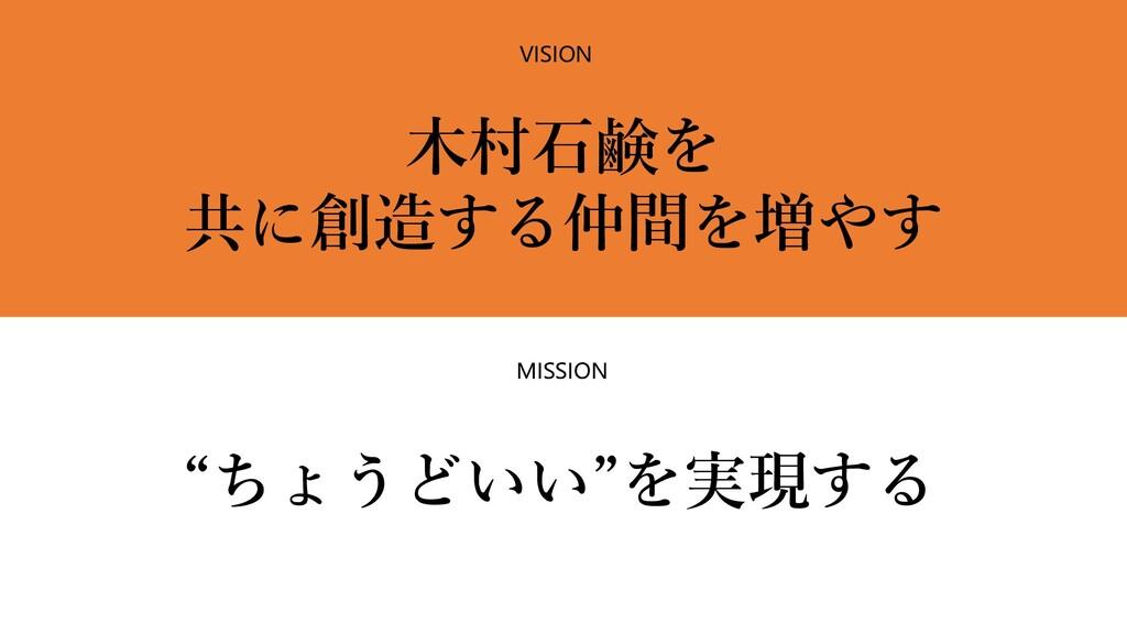 """VISION """"ちょうどいい""""を実現する 木村石鹸を 共に創造する仲間を増やす MISSION"""
