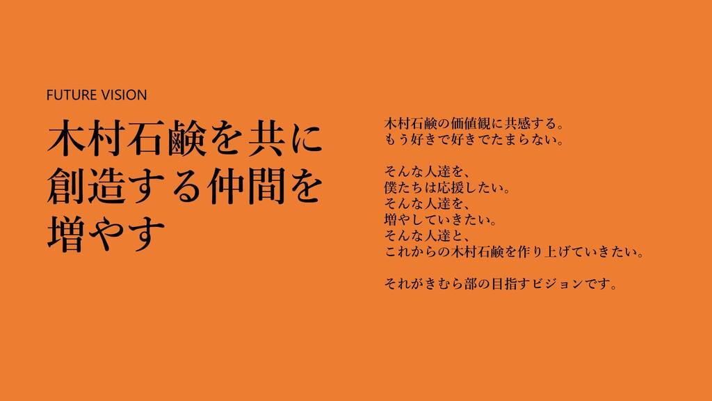 FUTURE VISION 木村石鹸を共に 創造する仲間を 増やす 木村石鹸の価値観に共感する...