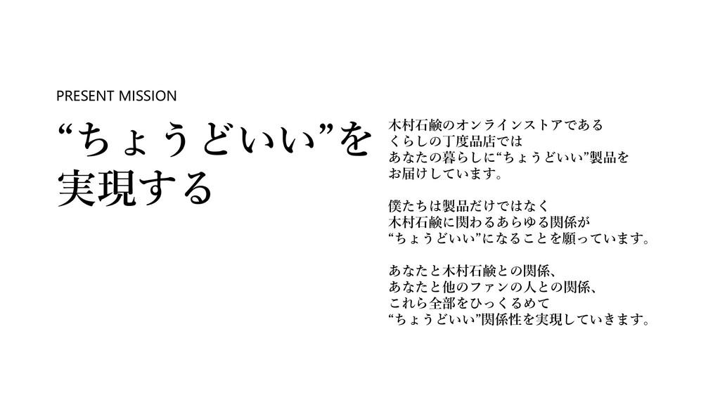 """PRESENT MISSION """"ちょうどいい""""を 実現する 木村石鹸のオンラインストアである..."""