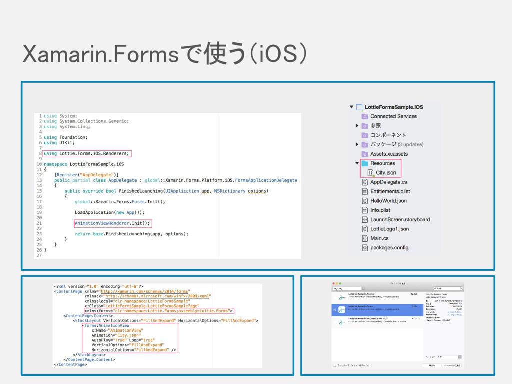 Xamarin.Formsで使う(iOS)