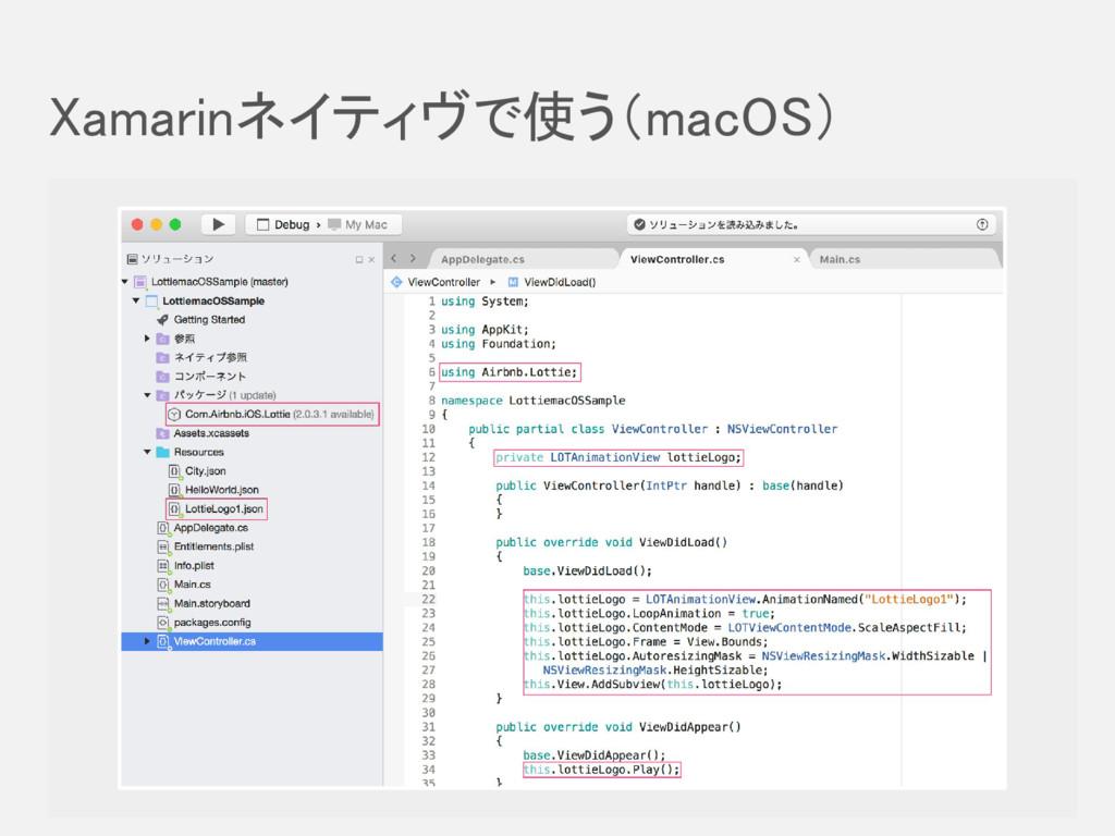 Xamarinネイティヴで使う(macOS)