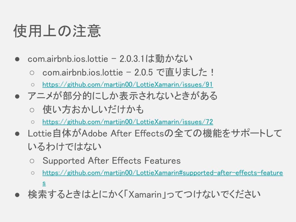 使用上の注意 ● com.airbnb.ios.lottie - 2.0.3.1は動かない ○...