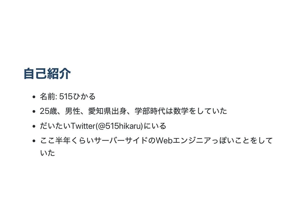 自己紹介 名前: 515 ひかる 25 歳、 男性、 愛知県出身、 学部時代は数学をしていた ...
