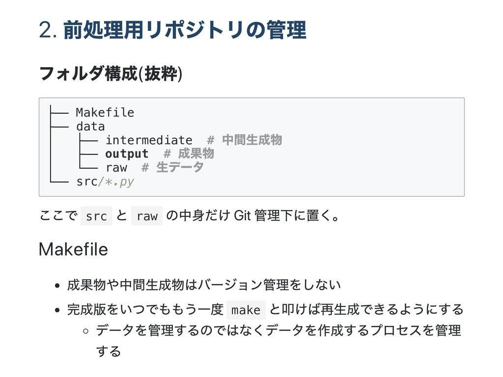 2. 前処理用リポジトリの管理 フォルダ構成( 抜粋) ├ ─ ─ M a k e f i l...