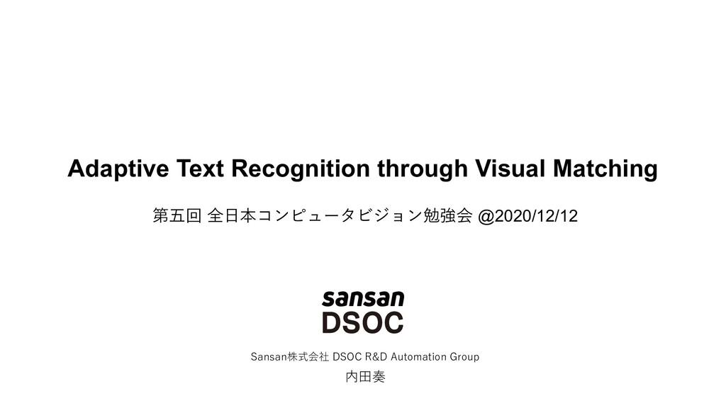 Adaptive Text Recognition through Visual Matchi...