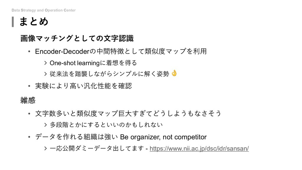 Data Strategy and Operation Center まとめ 画像マッチングと...