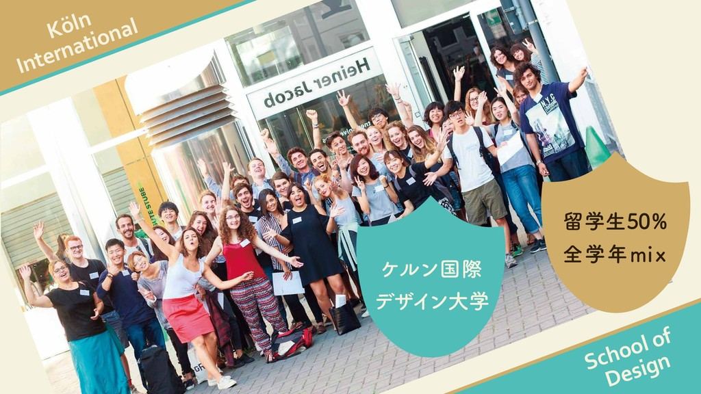 Köln International School of Design έϧϯࠃࡍ σβΠ ϯ...