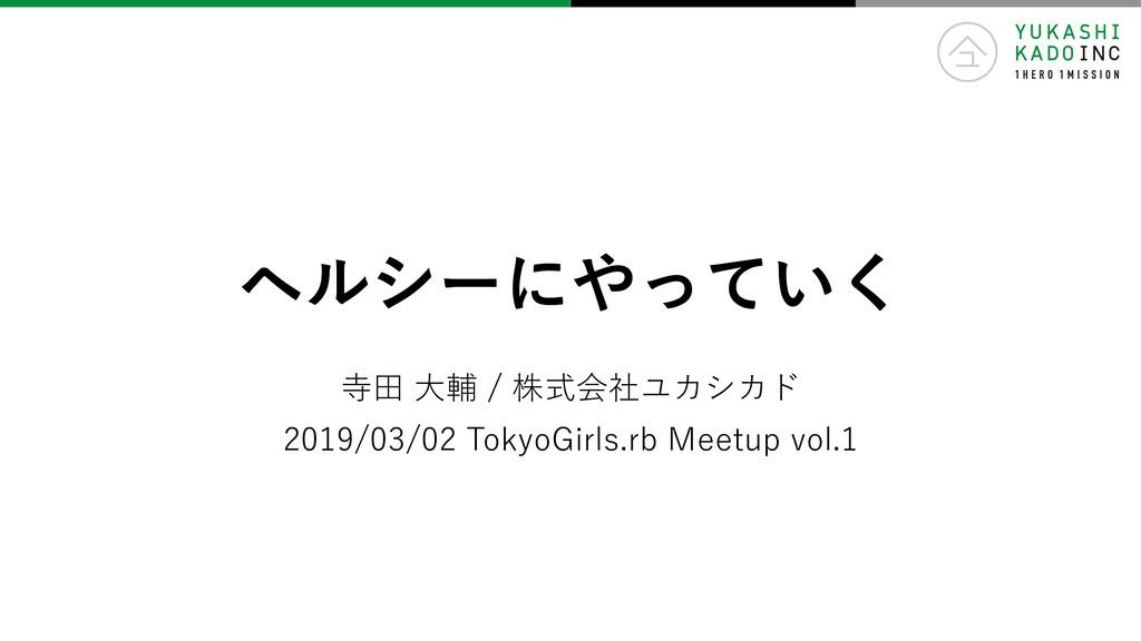 ヘルシーにやっていく 寺⽥ ⼤輔 / 株式会社ユカシカド 2019/03/02 TokyoGi...