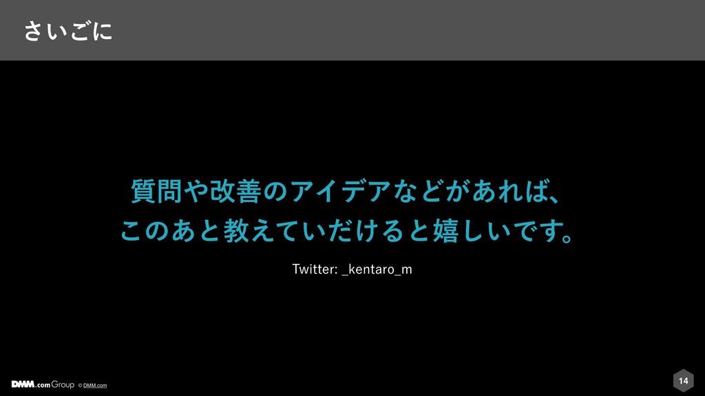 © DMM.com ͍͞͝ʹ 14 ࣭վળͷΞΠσΞͳͲ͕͋Εɺ ͜ͷ͋ͱڭ͍͚͑ͯͩ...