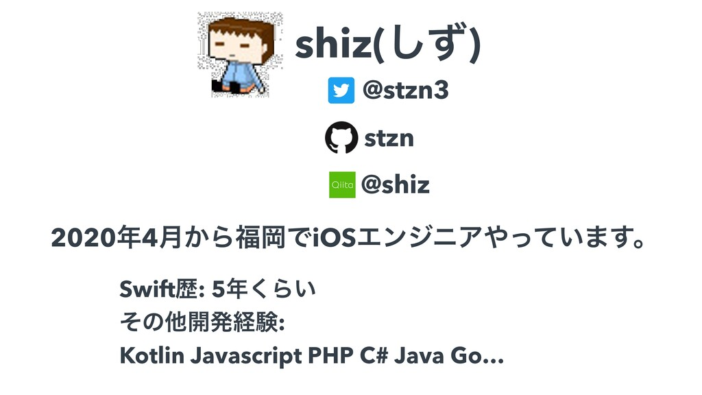 20204݄͔ΒԬͰiOSΤϯδχΞ͍ͬͯ·͢ɻ @stzn3 shiz(ͣ͠) @sh...