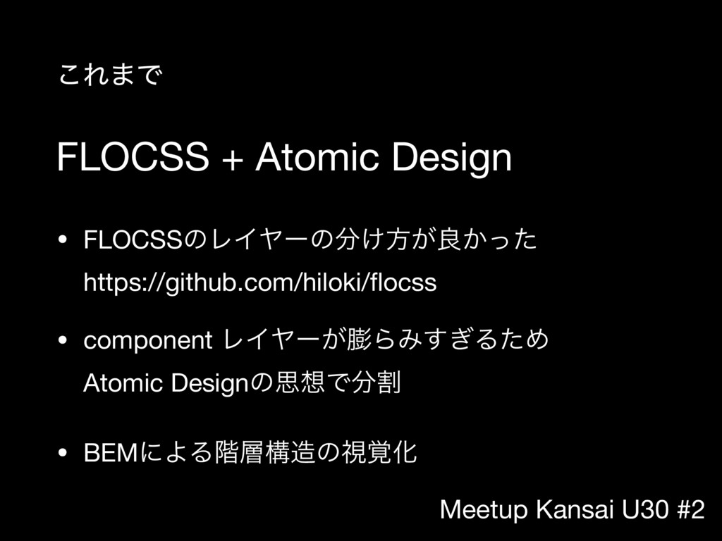 Meetup Kansai U30 #2 FLOCSS + Atomic Design • F...