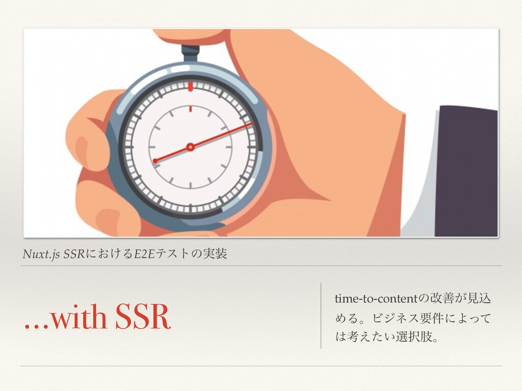 Nuxt.js SSRʹ͓͚ΔE2Eςετͷ࣮૷ …with SSR time-to-cont...