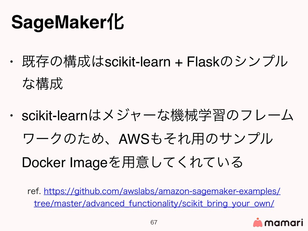 SageMakerԽ • طଘͷߏ੒͸scikit-learn + Flaskͷγϯ...