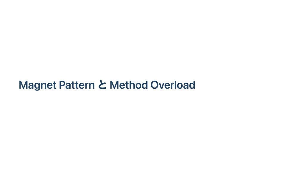 Magnet Pattern と Method Overload