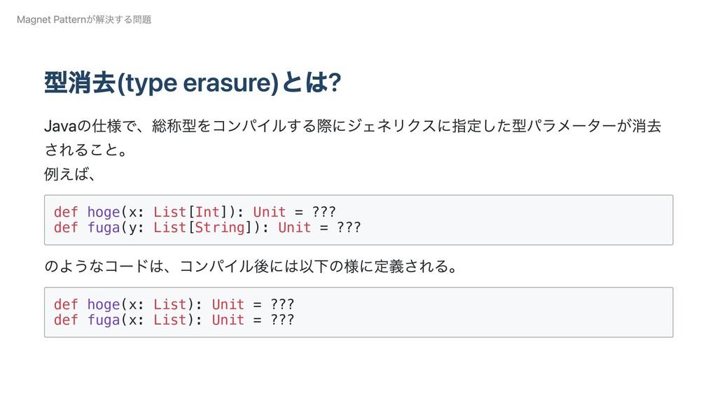 型消去(type erasure)とは? Javaの仕様で、総称型をコンパイルする際にジェネリ...