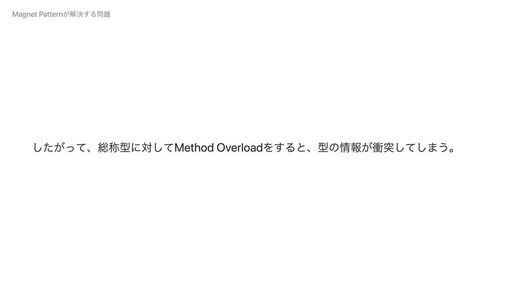 したがって、総称型に対してMethod Overloadをすると、型の情報が衝突してしまう。 ...