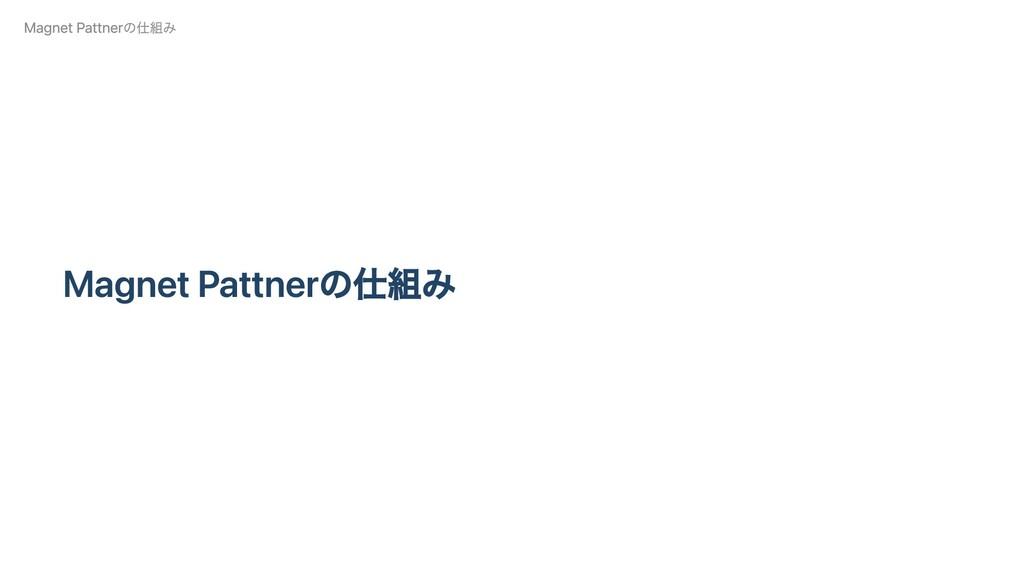 Magnet Pattnerの仕組み Magnet Pattnerの仕組み