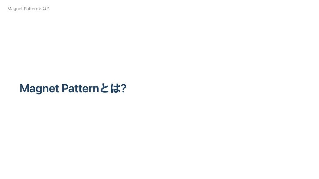 Magnet Patternとは? Magnet Patternとは?