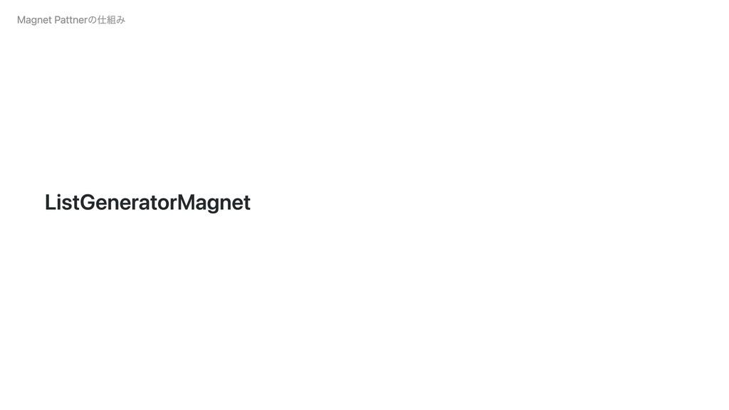 ListGeneratorMagnet Magnet Pattnerの仕組み