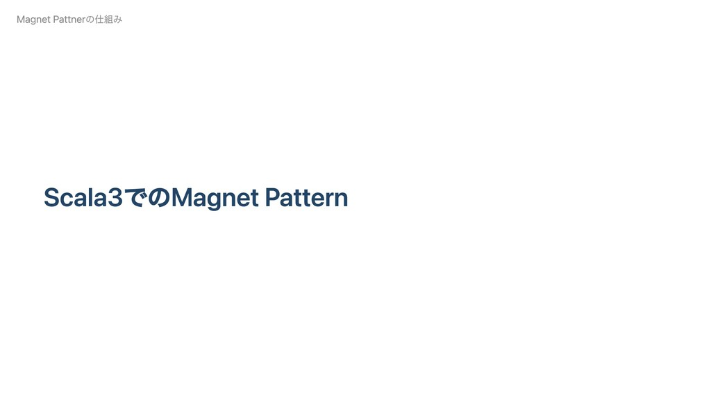 Scala3でのMagnet Pattern Magnet Pattnerの仕組み