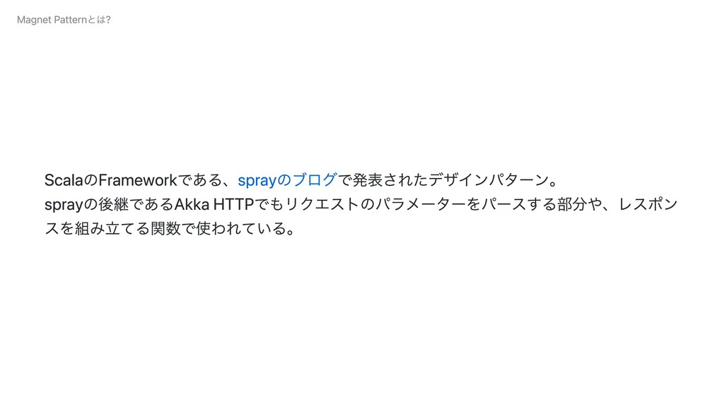 ScalaのFrameworkである、sprayのブログで発表されたデザインパターン。 spr...