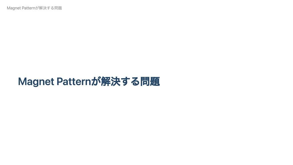 Magnet Patternが解決する問題 Magnet Patternが解決する問題
