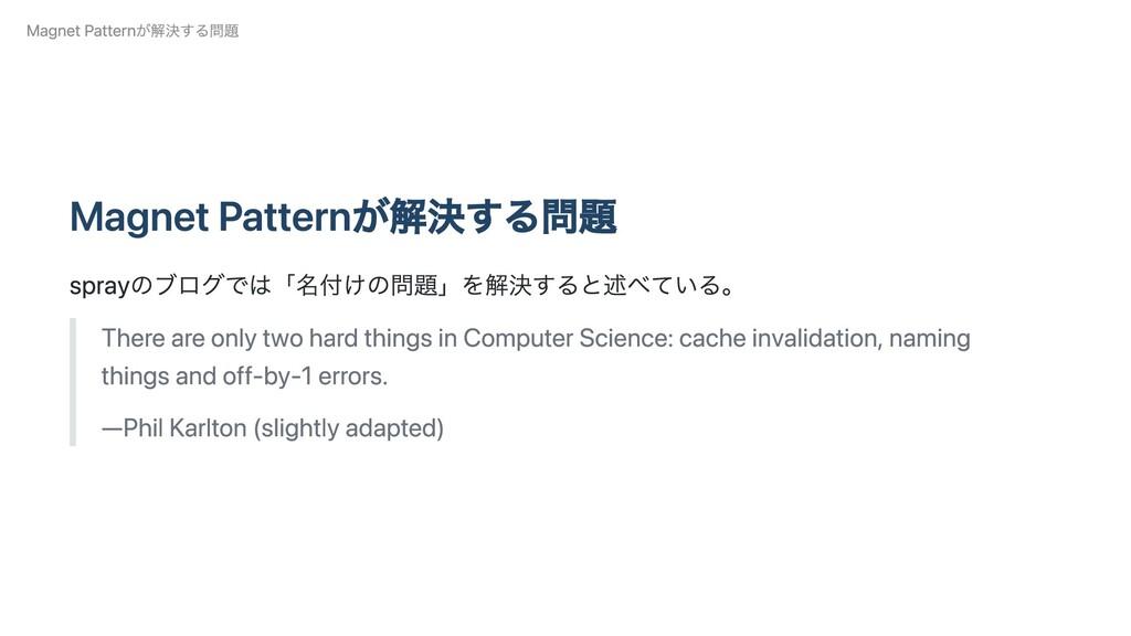 Magnet Patternが解決する問題 sprayのブログでは「名付けの問題」を解決すると...