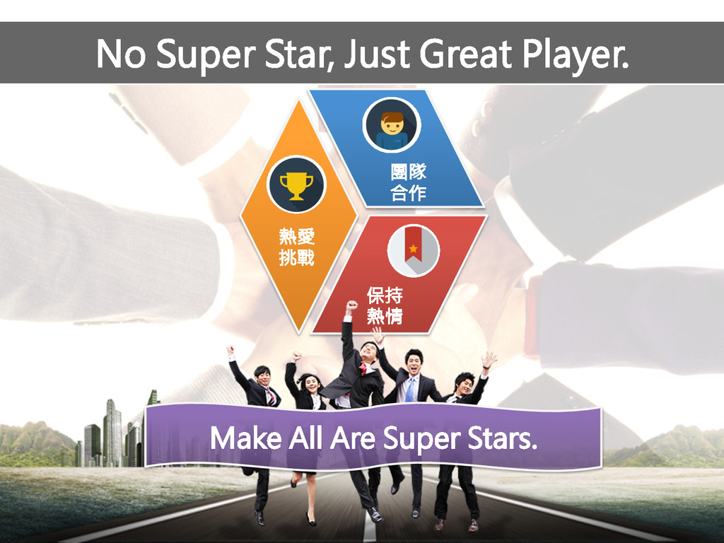 No Super Star, Just Great Player. 11 保持 熱情 團...