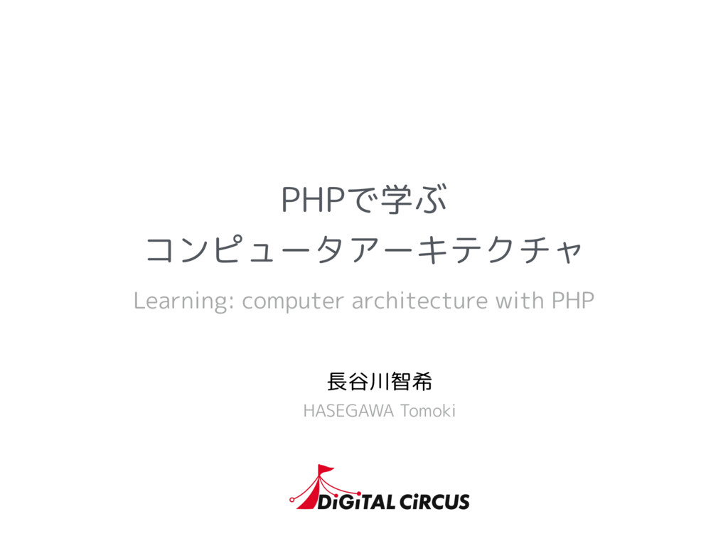 PHPで学ぶ コンピュータアーキテクチャ Learning: computer archite...