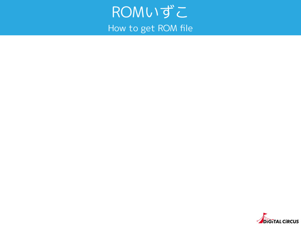 ROMいずこ How to get ROM file